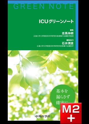 ICUグリーンノート