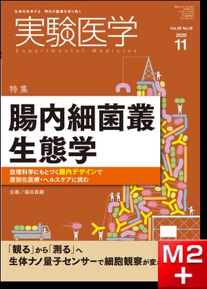 実験医学2020年11月号 Vol.38 No.18 腸内細菌叢生態学~数理科学にもとづく腸内デザインで層別化医療・ヘルスケアに挑む