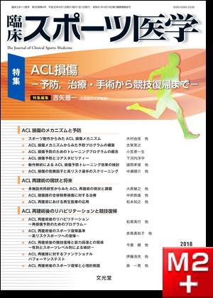 臨床スポーツ医学 2018年4月号(35巻4号)ACL損傷~予防,治療・手術から競技復帰まで