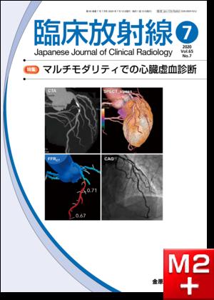 臨床放射線 2020年7月号 65巻7号 特集 マルチモダリティでの心臓虚血診断【電子版】