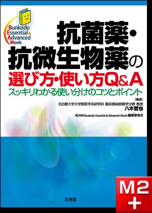 BEAM(Bunkodo Essential & Advanced Mook) 抗菌薬・抗微生物薬の選び方・使い方Q&A