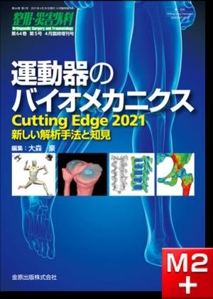 整形・災害外科 2021年4月臨時増刊号 64巻5号 特集 運動器のバイオメカニクス―Cutting Edge2021:新しい解析手法と知見―【電子版】