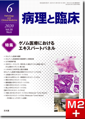 病理と臨床  2020年6月号(38巻6号) ゲノム医療におけるエキスパートパネル