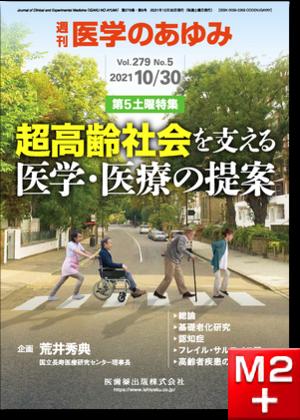 医学のあゆみ279巻5号 超高齢社会を支える医学・医療の提案