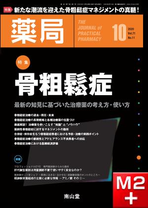 薬局 2020年10月 Vol.71 No.11 骨粗鬆症― 最新の知見に基づいた治療薬の考え方・使い方 ―
