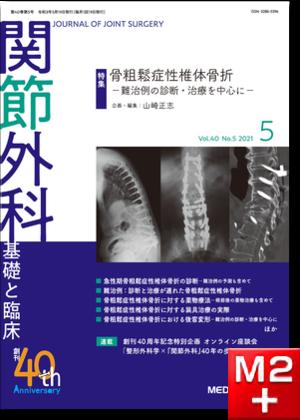 関節外科 2021年5月号 Vol.40 No.5 骨粗鬆症性椎体骨折 -難治例の診断・治療を中心に-