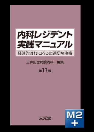 内科レジデント実践マニュアル第11版(アプリケーション版)