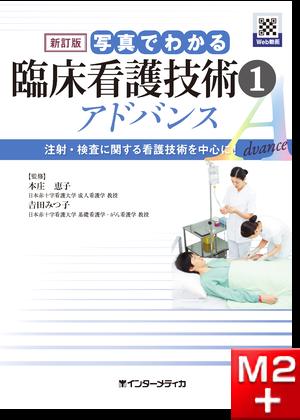 新訂版 写真でわかる臨床看護技術① アドバンス