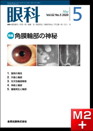 眼科 2020年5月号 62巻5号 特集 角膜輪部の神秘【電子版】