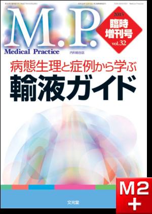 Medical Practice 2015年臨時増刊号 病態生理と症例から学ぶ 輸液ガイド