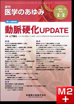 医学のあゆみ268巻5号 動脈硬化UPDATE