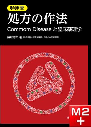 頻用薬 処方の作法 Commom Diseaseと臨床薬理学