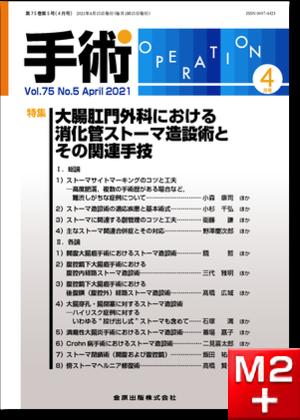 手術 2021年4月号 75巻5号 特集 大腸肛門外科における消化管ストーマ造設術とその関連手技【電子版】