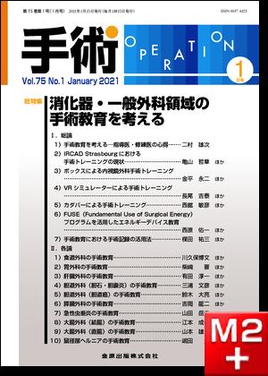 手術 2021年1月号 75巻1号 特集 消化器・一般外科領域の手術教育を考える【電子版】