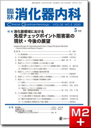 臨牀消化器内科 2020 Vol.35 No.5 消化器領域における免疫チェックポイント阻害薬の現状・今後の展望
