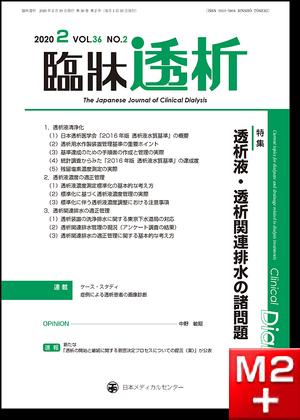 臨牀透析 2020 Vol.36 No.2 透析液・透析関連排水の諸問題