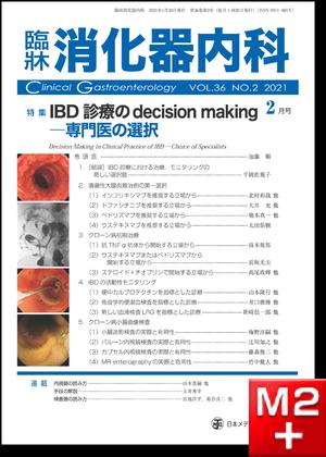 臨牀消化器内科 2021 Vol.36 No.2 IBD診療のdecision making-専門医の選択