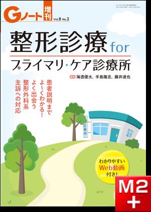 Gノート増刊 Vol.8 No.2 整形診療 for プライマリ・ケア診療所~患者説明までよ〜くわかる!よく出会う整形外科系主訴への対応