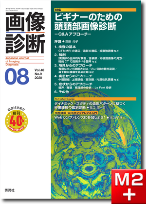 画像診断 2020年8月号(Vol.40 No.9)ビギナーのための頭頸部画像診断-Q&Aアプローチ-