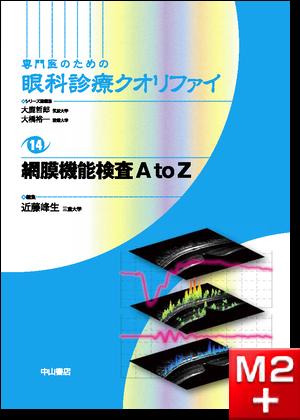 網膜機能検査 A to Z〈専門医のための眼科診療クオリファイ14〉