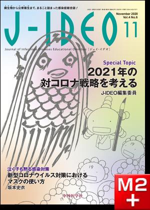 J-IDEO Vol.4 No.6 2021年の対コロナ戦略を考える