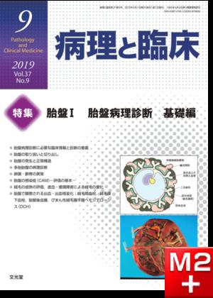 病理と臨床 2019年 9月号(37巻9号)胎盤 Ⅰ 胎盤病理診断 基礎編