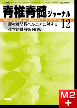 脊椎脊髄ジャーナル32巻12号 腰椎椎間板ヘルニアに対する化学的融解術NOW