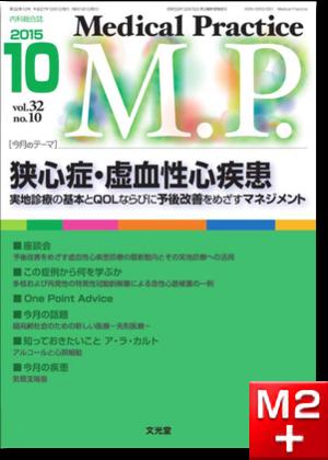 Medical Practice 2015年 10月号(32巻10号)狭心症・虚血性心疾患~実地診療の基本とQOLならびに予後改善をめざすマネジメント
