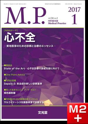 Medical Practice 2017年 1月号(34巻1号)心不全~実地医家のための診断と治療のエッセンス