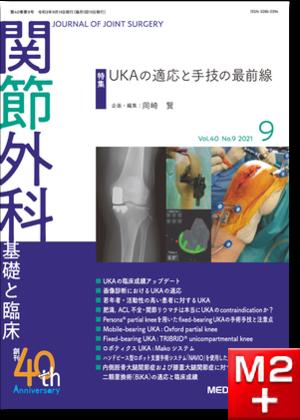 関節外科 2021年9月号 Vol.40 No.9 UKAの適応と手技の最前線