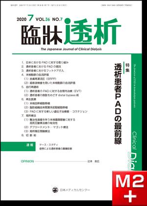 臨牀透析 2020 Vol.36 No.7 透析患者PADの最前線
