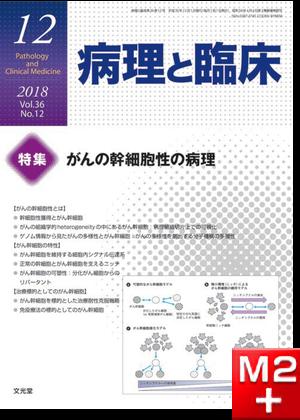 病理と臨床 2018年 12月号(36巻12号)がんの幹細胞性の病理