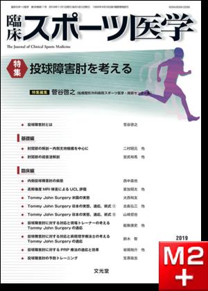 臨床スポーツ医学 2019年11月号(36巻11号)投球障害肘を考える