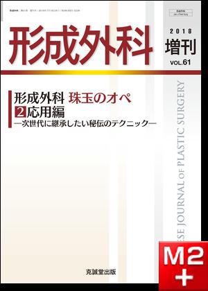形成外科 2018年7月増刊号【特集】形成外科 珠玉のオペ 2 応用編―次世代に継承したい秘伝のテクニック―