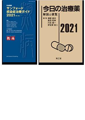 [202107]  サンフォード・今日セット(2)