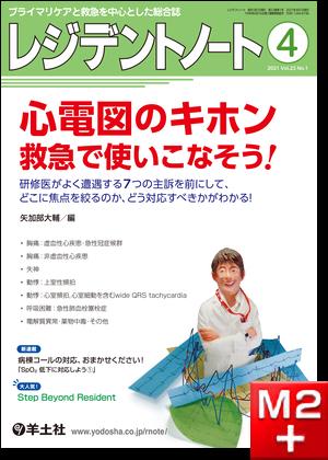 レジデントノート2021年4月 Vol.23 No.1 心電図のキホン 救急で使いこなそう!