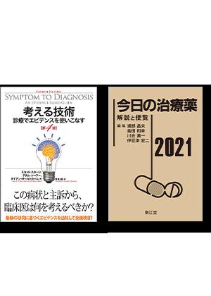 [202104]  今日・考える技術セット