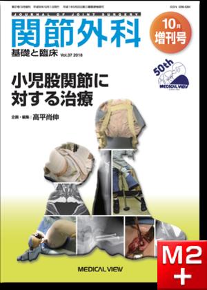関節外科 2018年10月増刊号  小児股関節に対する治療 (Vol.37 No.14)