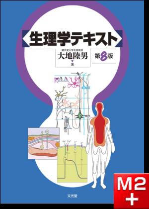 生理学テキスト 第8版