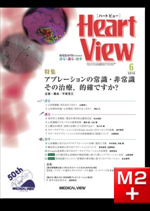 Heart View 2018年6月号 Vol.22 No.6 アブレーションの常識・非常識 その治療,的確ですか?