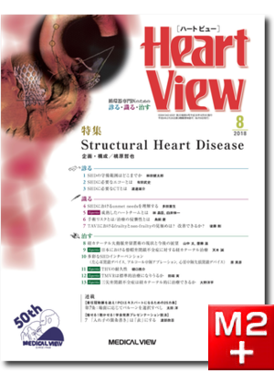 Heart View 2018年8月号 Vol.22 No.8 Structural Heart Disease