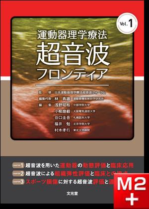 運動器理学療法超音波フロンティア Vol.1
