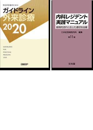 [202006] 新製品-内科レジデント・ガイドラインセット