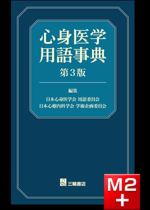 心身医学用語事典 第3版