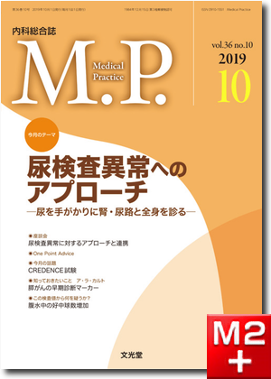 Medical Practice 2019年 10月号(36巻10号)尿検査異常へのアプローチ~尿を手がかりに腎・尿路と全身を診る