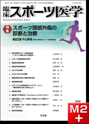 臨床スポーツ医学 2019年3月号(36巻3号)スポーツ頭部外傷の診断と治療