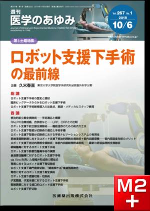 医学のあゆみ267巻1号 ロボット支援下手術の最前線
