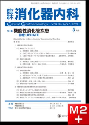 臨牀消化器内科 2021 Vol.36 No.5 機能性消化管疾患-診療UPDATE