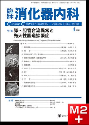 臨牀消化器内科 2020 Vol.35 No.4 膵・胆管合流異常と先天性胆道拡張症