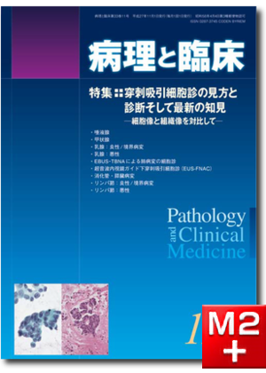 病理と臨床 2015年 11月号(33巻11号)穿刺吸引細胞診の見方と診断そして最新の知見~細胞像と組織像を対比して